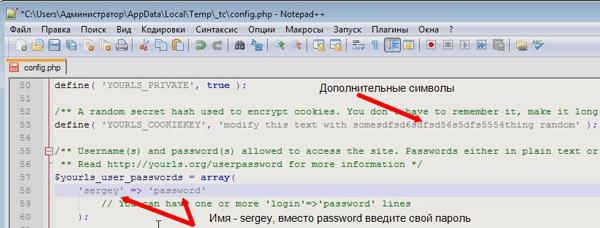 Изменяем параметр защиты и вводим параметры входа в админку скрипта