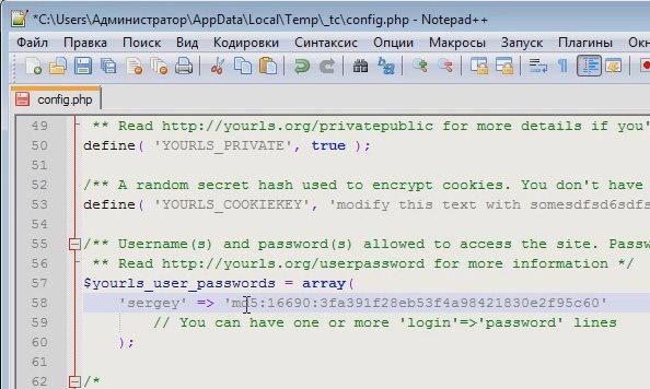 Вставляем хеш в конфигурационный файл