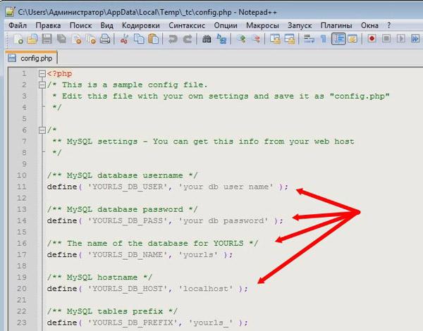 Редактируем файл config.php