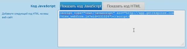 Код для вставки на наш сайт