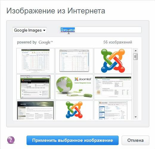 Ищем картинку в Интернете