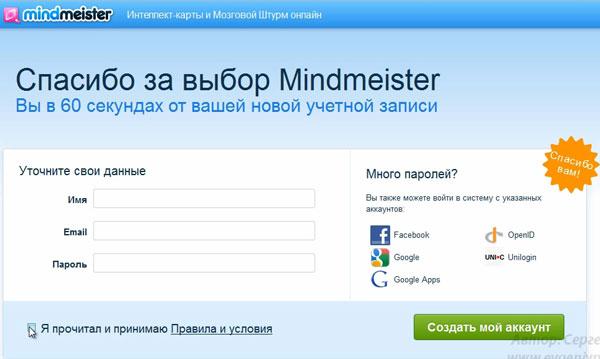 Регистрация в бесплатной версии