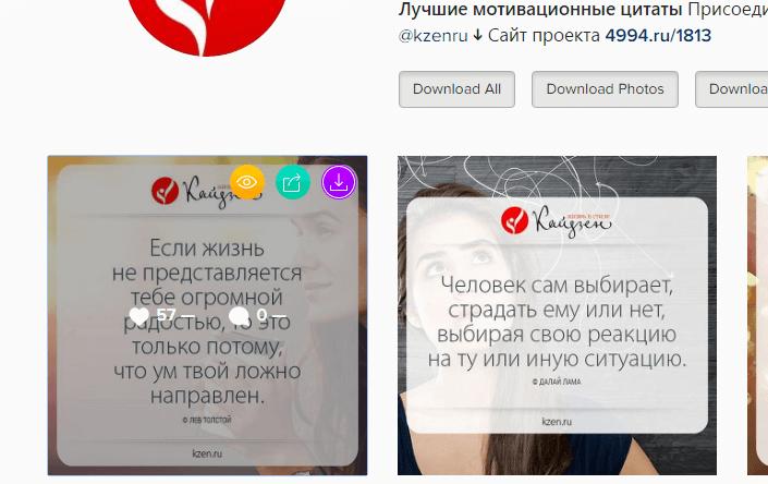 Дополнительные кнопки в инстаграме