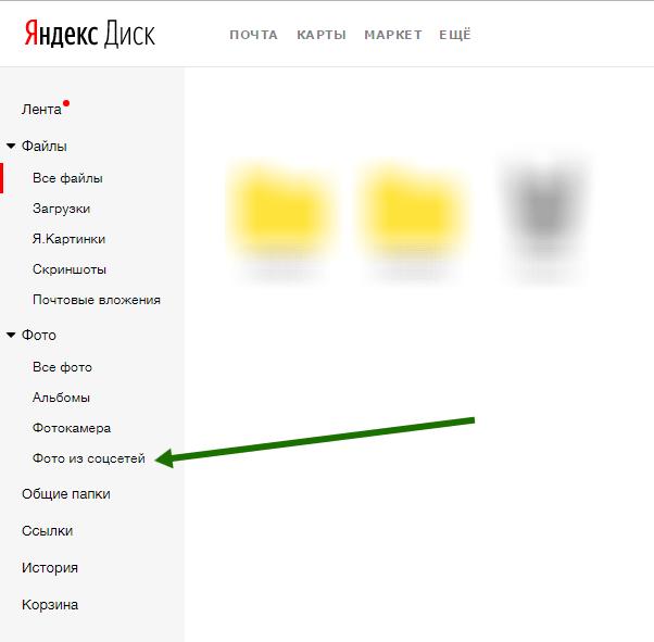 кнопка для загрузки на Яндексе