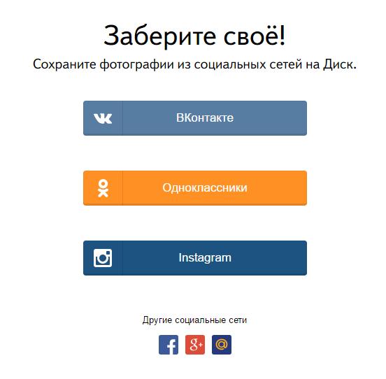 Выбор соцсети для закачки фотографий