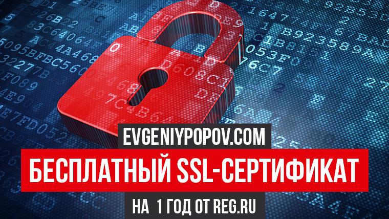 Бесплатный SSL-сертификат от Reg.ru
