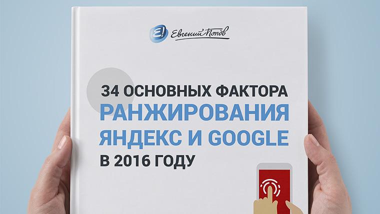 главные факторы ранжирования поисковых систем Яндекс и Google