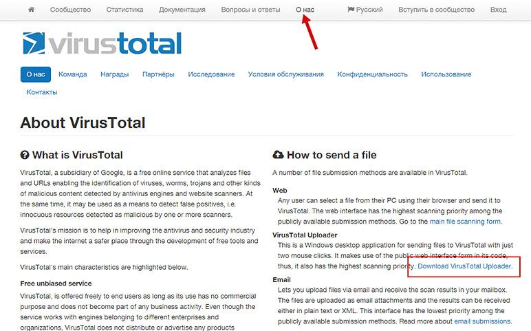 Скачивание утилиты сервиса virustotal