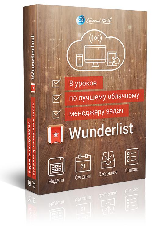 Wunderlist от Евгения Попова